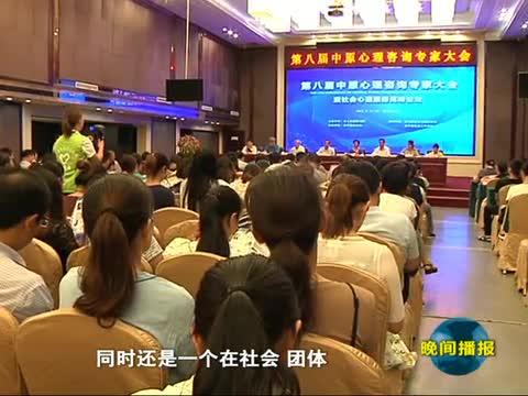 第八届中原心理咨询专家大会在西平县召开