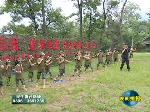 老乐山北泉运动休闲特色小镇入选全国第一批运动休闲小镇