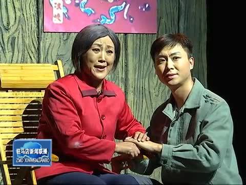 余学友 陈星等观看原创豫剧现代戏《嫂娘.大娘.亲娘》