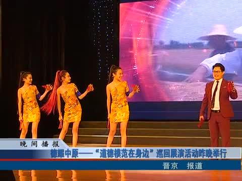 """德耀中原—""""道德模范在身边""""巡回展演活动昨晚举行"""
