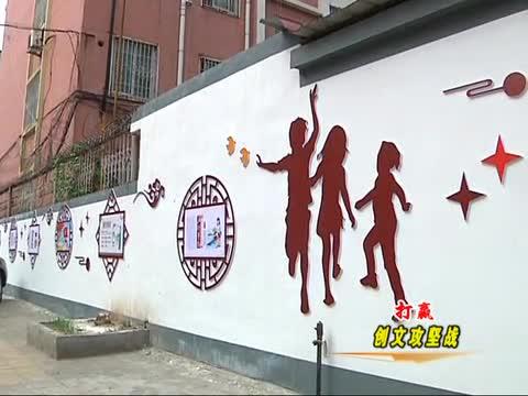开发区桑王庄社区:打造未成年人思想道德建设一条街