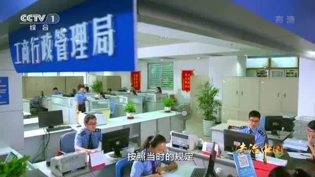《法治中国》 第三集
