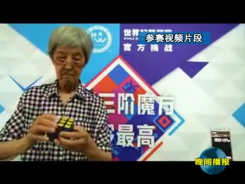 驻马店90岁老人成功挑战玩魔方世界纪录