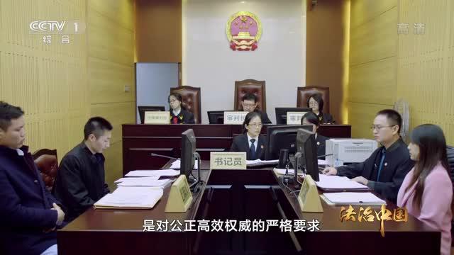 《法治中国》 第五集 公正司法(下)
