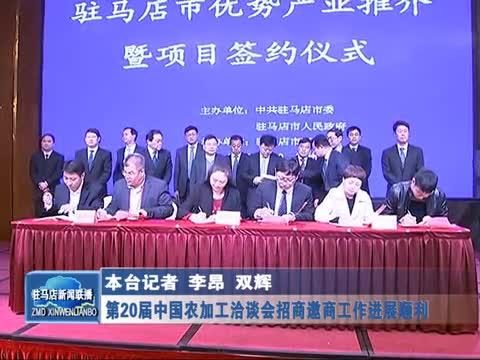 第20届中国农加工洽谈会招商邀商工作进展顺利
