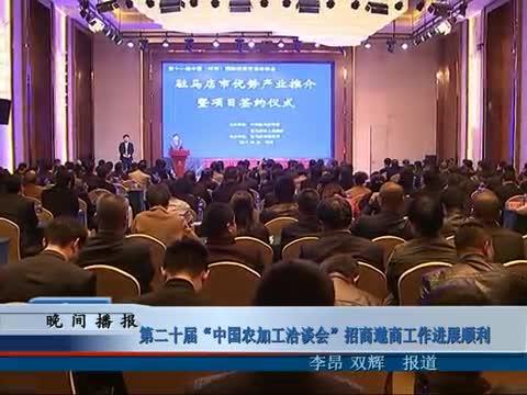 """第二十届""""中国农加工洽谈会""""招商进展顺利"""