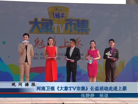 河南卫视《大象TV市集》公益活动走进上蔡