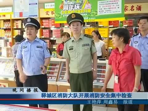 驿城区消防大队开展消防安全集中检查