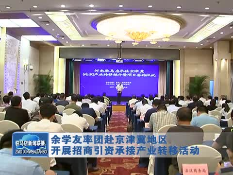 余学友率团赴京津冀地区开展招商活动