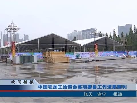 中国农加工洽谈会各项筹备工作进展顺利