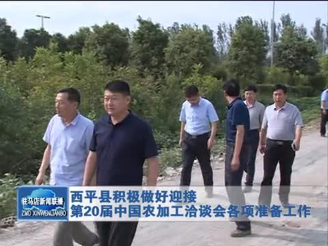 西平县积极做好迎接第20届中国农加工洽谈会各项准备工作