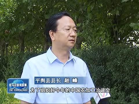 平舆县:多措并举喜迎盛会