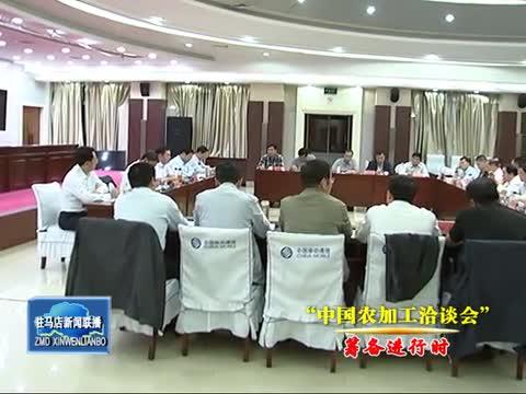 我市召开中国农洽会各专业部筹备工作碰头会