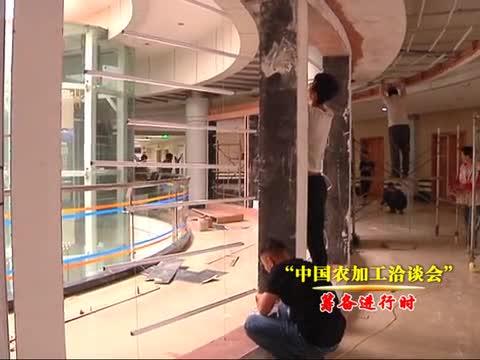 中国农加工洽谈会特装展区布展有序推进