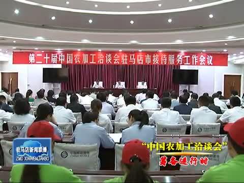 第二十届中国农加工洽谈会接待服务工作会议召开