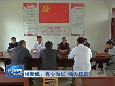 杨新建:真心为民 倾力扶贫