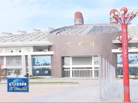 驻马店幼儿师范高等专科学校揭牌仪式举行