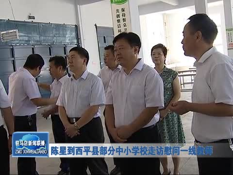 陈星到西平县部分中小学校走访慰问一线教师