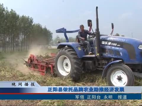 正阳县依托品牌农业助推经济发展