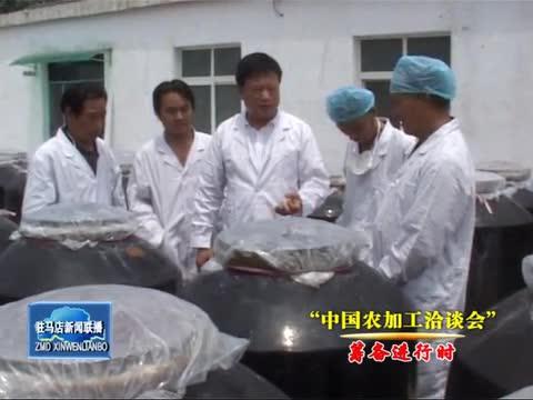 河南联姻醋业:借盛会平台 促企业发展