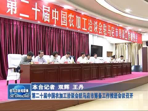 第二十届中国农洽会驻马店市筹备工作推进会议召开