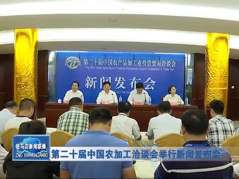 第二十届中国农加工洽谈会举行新闻发布会