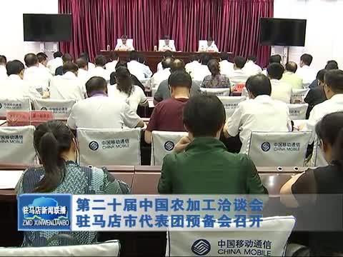 第二十届中国农加工洽谈会 驻马店市代表团预备会召开