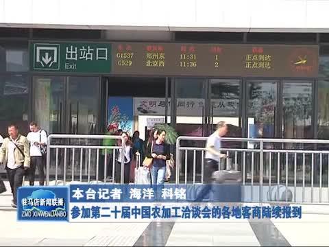 参加第二十届中国农加工洽谈会的各地客商陆续报到