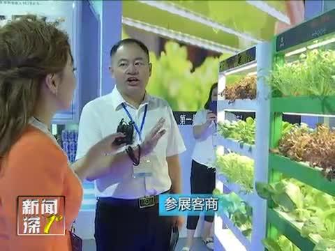"""新闻深1°《""""国字号""""盛会年年生辉 农产品展区频频添彩》"""