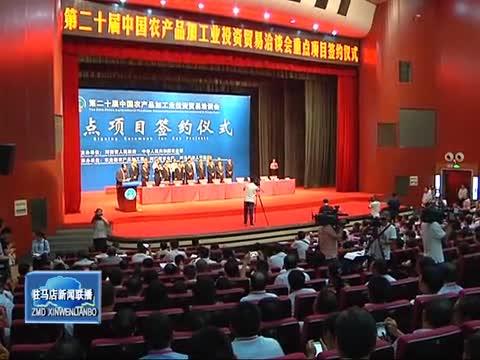 第二十届中国农加工洽谈会举行重点项目签约仪式