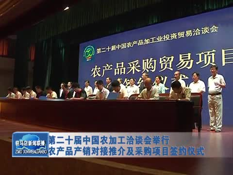 第二十届中国农加工洽谈会举行农产品产销对接推介及采购项目签约仪式