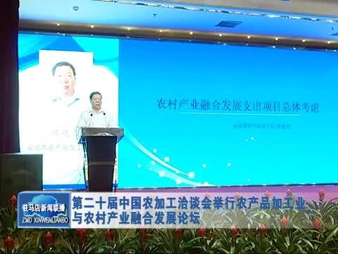 第二十届中国农加工洽谈会举行农产品加工业与农村产业融合发展论坛
