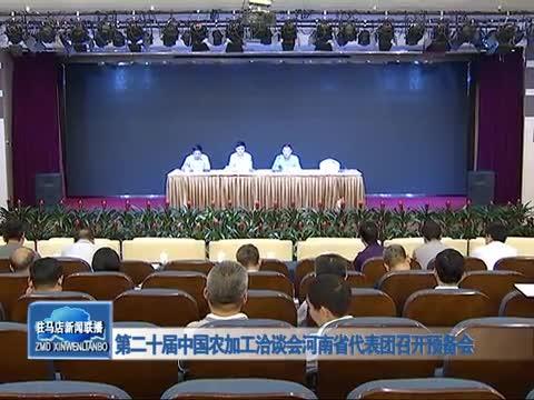 第二十届中国农加工洽谈会河南省代表团召开预备会