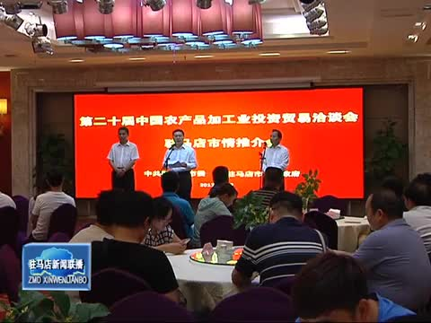 第二十届中国农加工洽谈会市情推介会举行