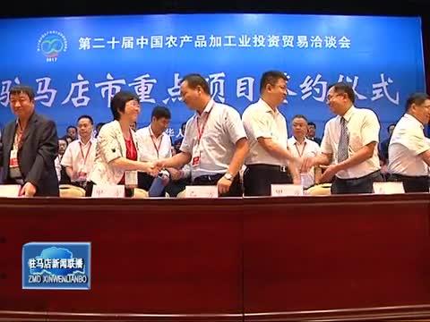 第二十届农洽会重点项目签约仪式举行