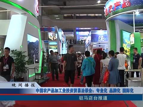 中国农洽会投资贸易洽谈会:专业化 品牌化 国际化