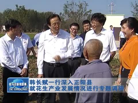 韩长赋一行深入正阳县 就花生产业发展情况进行专题调研