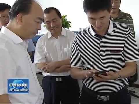 李宏伟一行到驻马店广播电视台进行调研