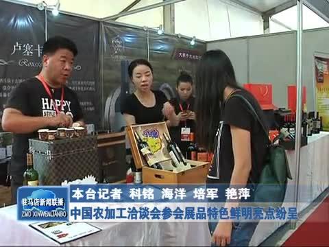 中国农加工洽谈会参会展品特色鲜明亮点纷呈
