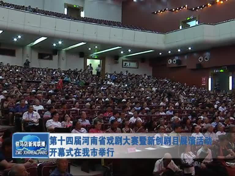 第十四届河南省戏剧大赛暨新创剧目展演活动开幕式在我市举行