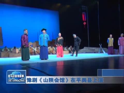 豫剧《山陕会馆》在平舆县上演