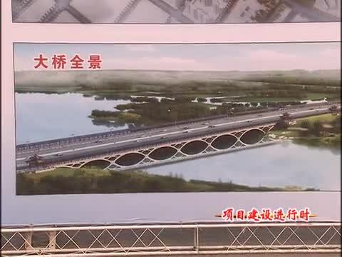 练江湖大桥即将动工