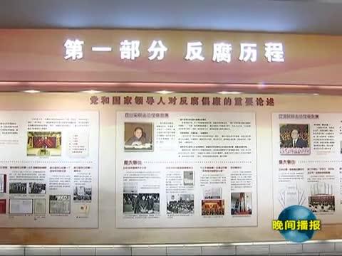 市纪委举行反腐倡廉教育展厅启动仪式