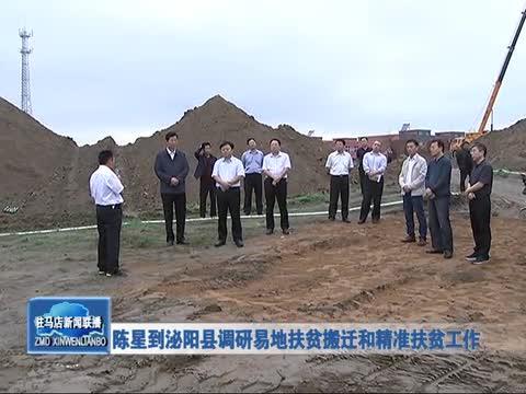 陈星到泌阳县调研易地扶贫搬迁和精准扶贫工作