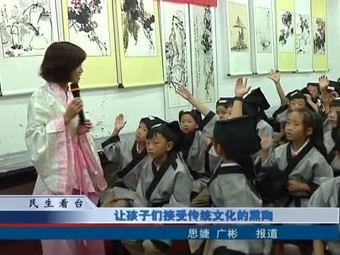 让孩子们接受传统文化的熏陶