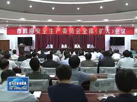 陈星主持召开市政府安全生产委员会会议