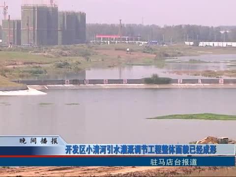 开发区小清河引水灌溉调节工程整体面貌已经成形