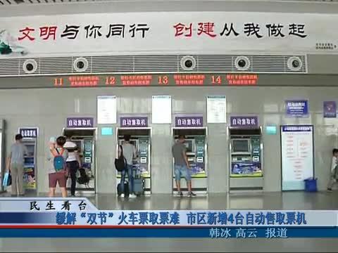 """缓解""""双节""""火车票取票难 市区新增4台自动售取票机"""