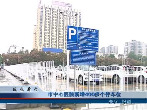 市中心医院新增400多个停车位