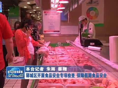 驿城区开展食品安全专项检查 保障假期食品安全